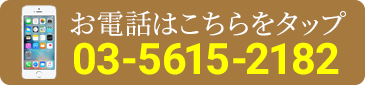 03-5615-2182
