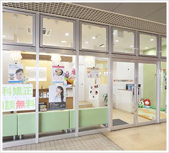 南千住小児歯科矯正歯科の外観
